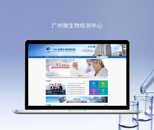 广州市微生物研究所官方门户型网站建设开通上线!
