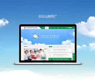 白云山制药总厂官方网站由优网科技完成改版并开通上线啦!