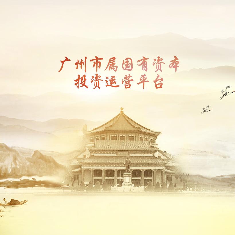 广州国发-金融投资