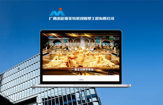 广西出彩亚美特景观雕塑工程有限公司官方网站建设开通上线!