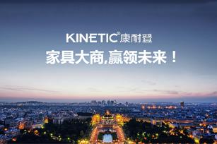 广州康耐登家居用品有限公司官网升级及论坛系统开通上线!