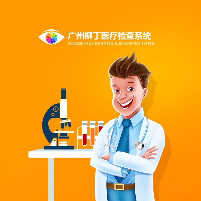 柳丁医疗-医疗健康