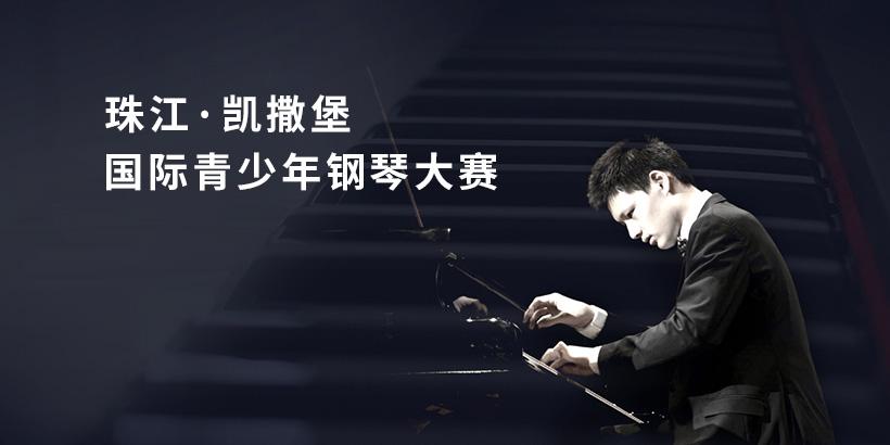 珠江钢琴活动站
