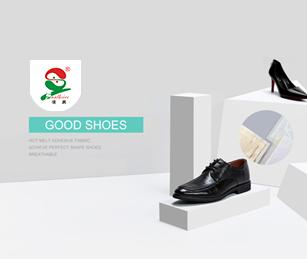 顺鑫鞋材官方网站建设项目开通上线啦!