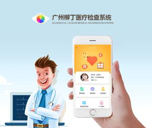 广州柳丁医疗科技有限公司医疗平台建设开通上线!
