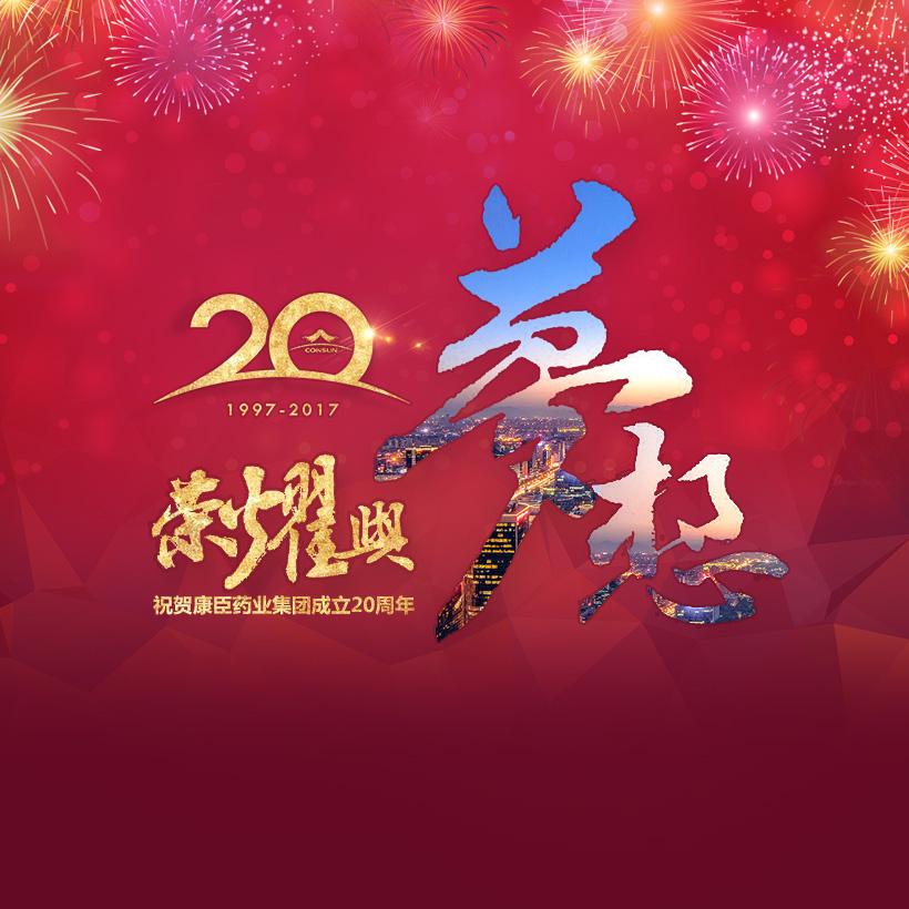 康臣药业20周年-医药保健
