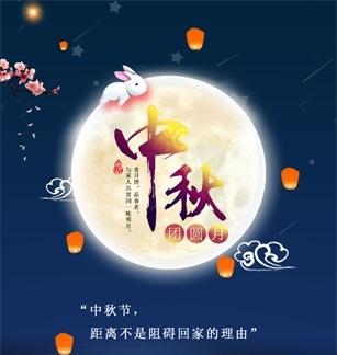 2018年优网科技中秋节放假通知