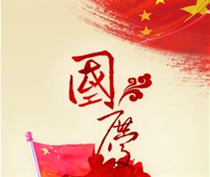 2018年优网科技国庆节放假通知