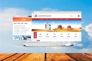 广东省侨商投资企业协会网站建设项目开通上线啦!