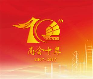 广东省侨商投资企业协会十周年专题站开通上线啦!