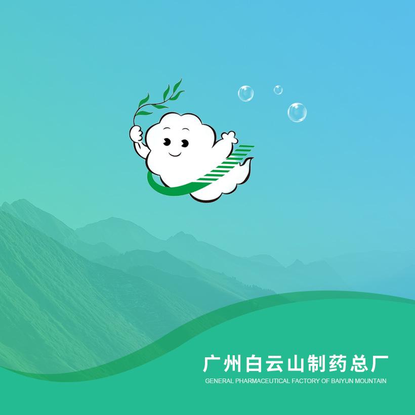广州网站建设-白云山制药官网建设案例说明