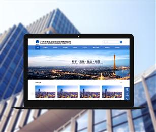 广州市市政工程试验检测有限公司官方网站上线了!