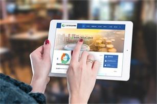 广州开发区投资集团网站上线啦