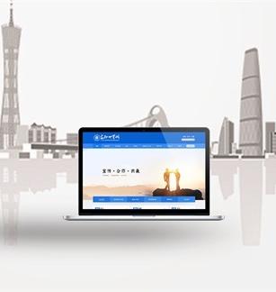 广东省安防协会官方网站建设项目开通上线啦!