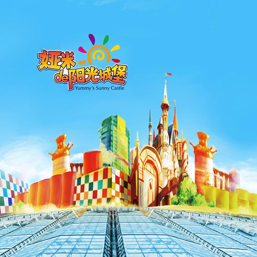 娅米阳光城堡-游乐园-网站建设