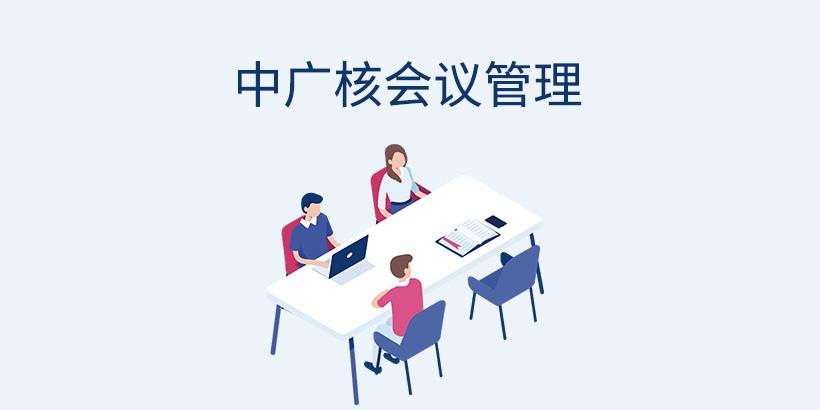 中广核-会议管理