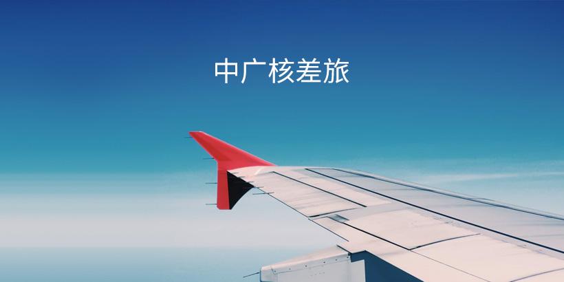 中广核差旅