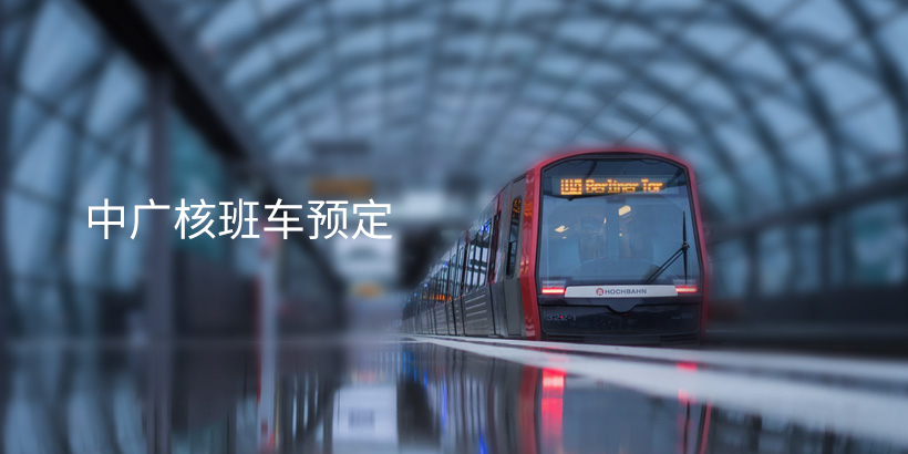 中广核班车预订