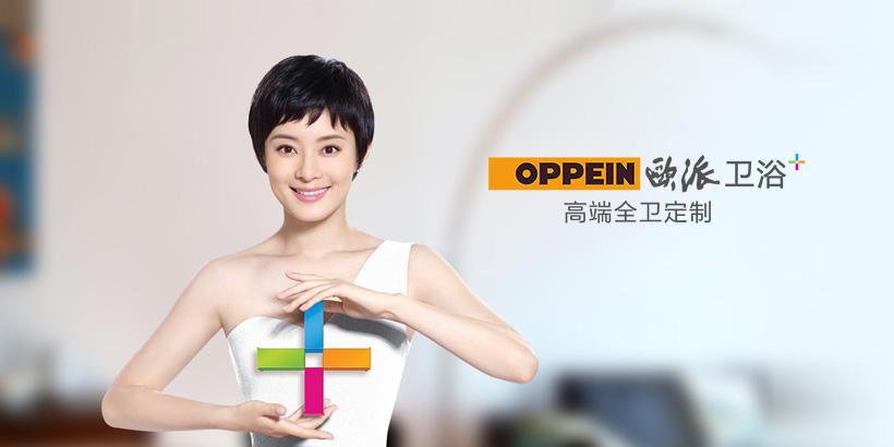 广州网站建设-欧派卫浴网站建设案例说明