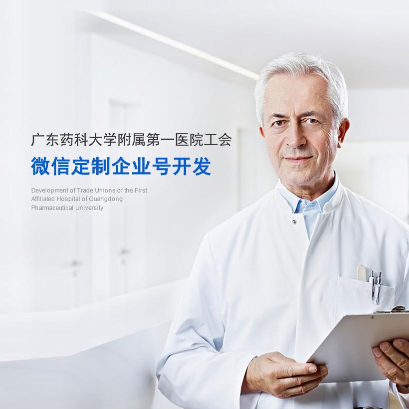 广州网站建设-广药第一医院企业号定制开发案例说明