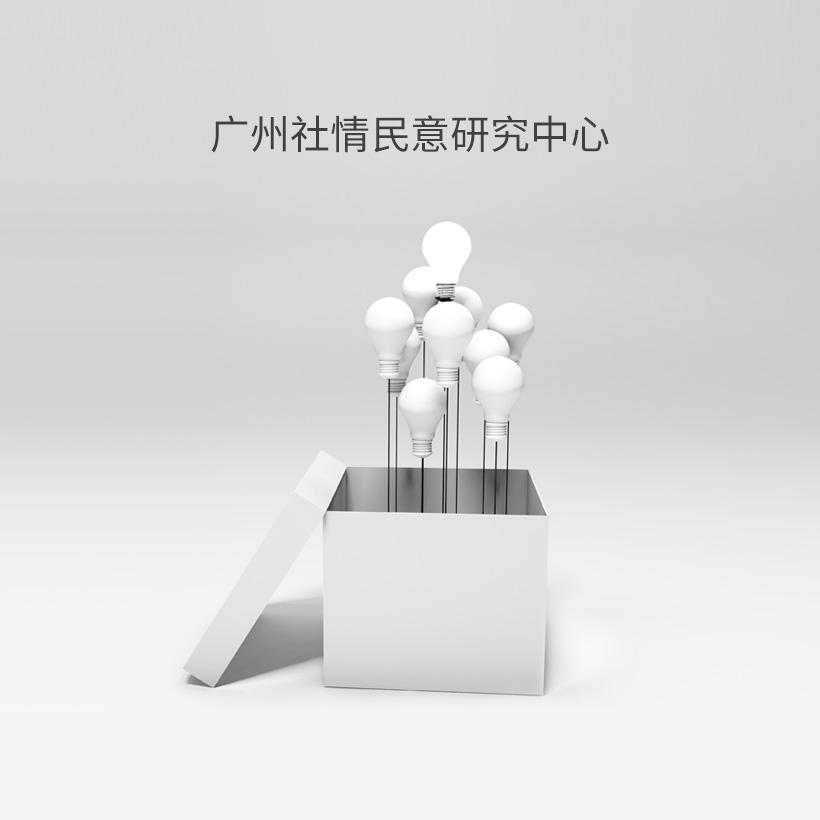 广州社情民意-机构团体