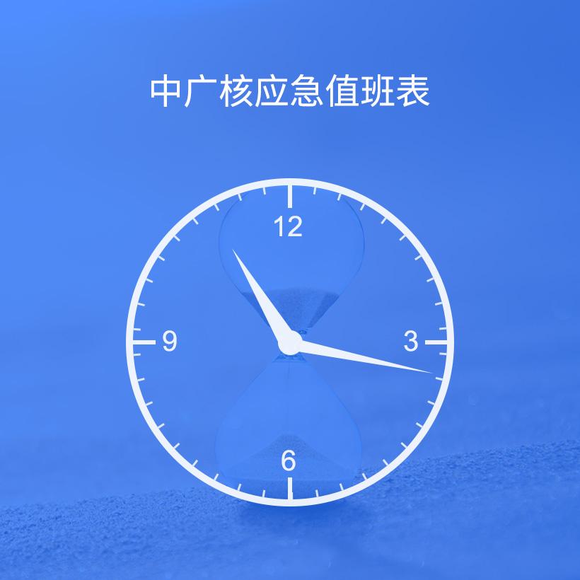 中广核-应急值班
