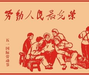 2019年优网科技劳动节放假安排通知!