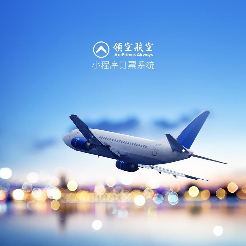 领空航空-小程序开发