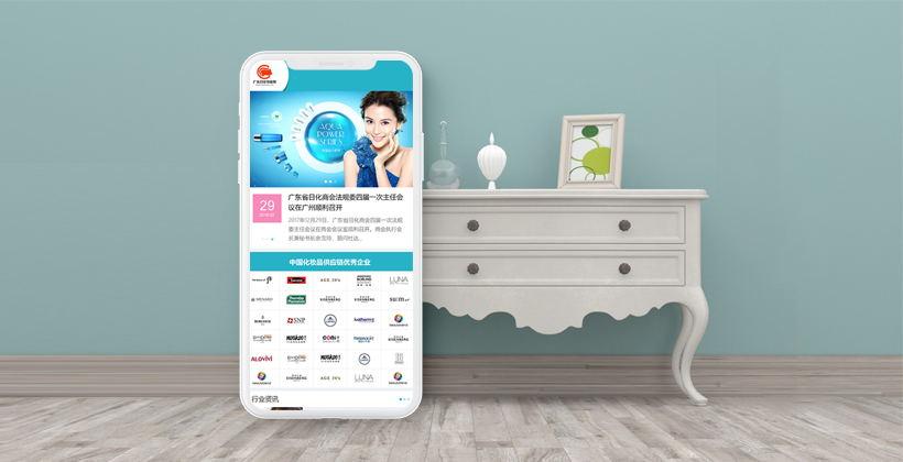 广东日化-日化行业-手机站