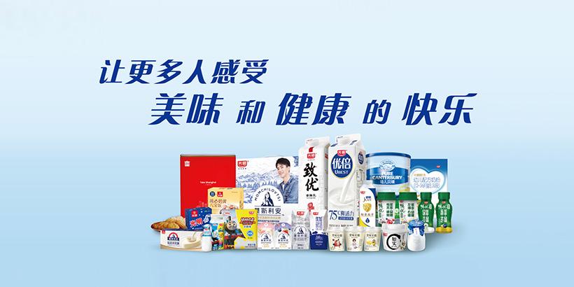 光明乳业-乳制品生产-小程序开发