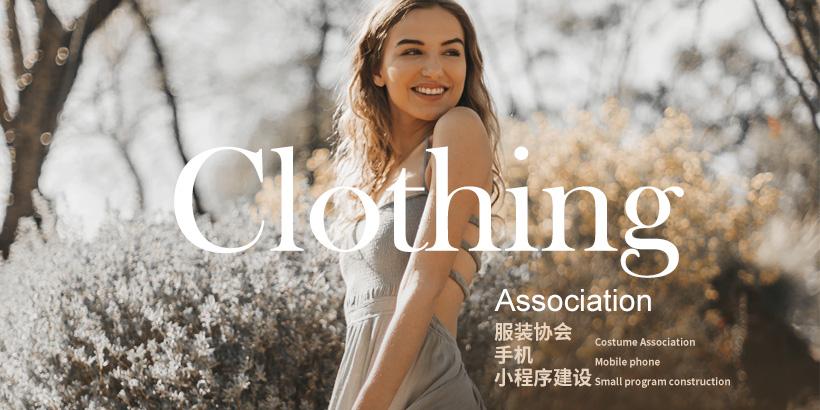 服装协会-服装饰品-小程序开发