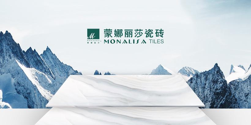 广州网站建设-蒙娜丽莎瓷砖官网建设案例说明