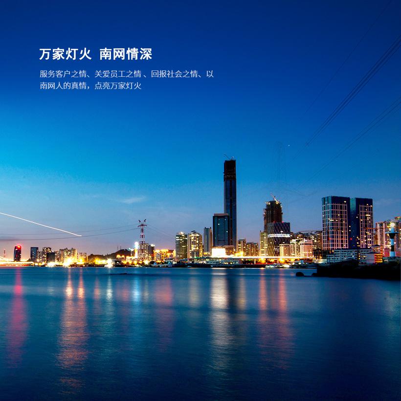 广州网站建设-南方电网站群建设案例说明