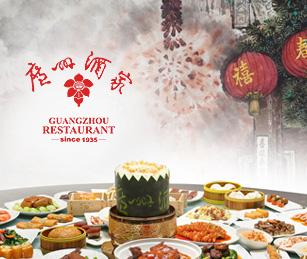 广州酒家集团官网上线开通