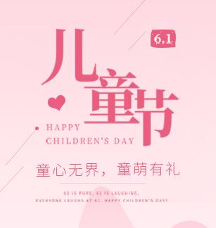 童心无界 童萌有礼——六一儿童节活动来啦!