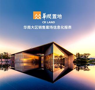 华润案场管理系统企业微信项目开通上线啦!