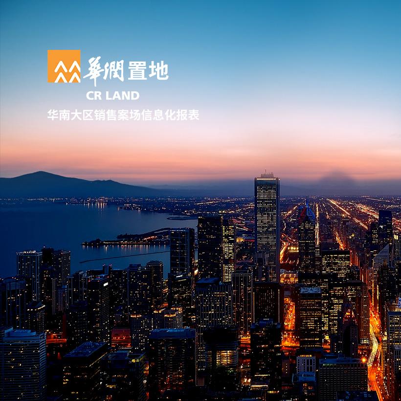 广州企业微信开发-华润案场管理系统开发案例说明