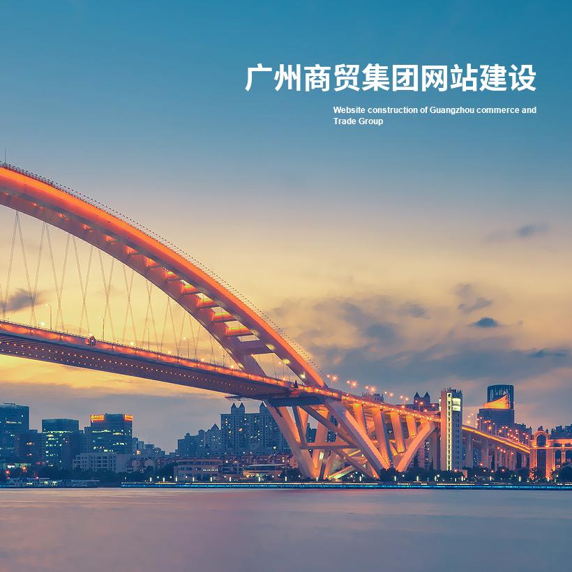 广州网站建设-广州商贸官网网站建设案例说明