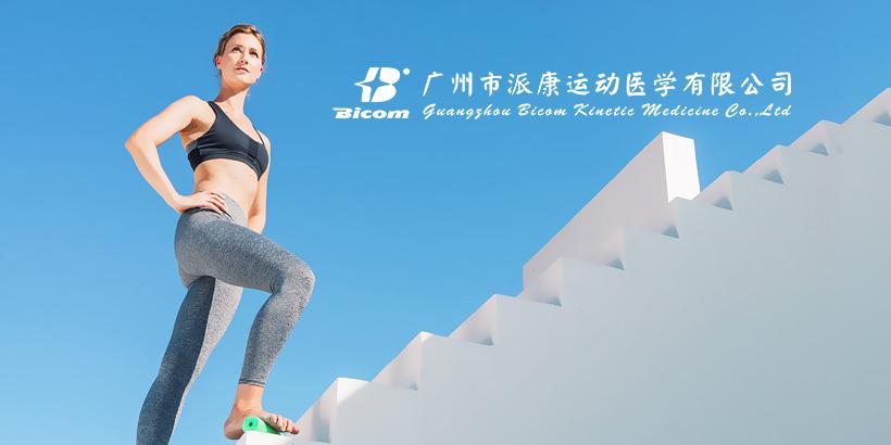 广州网站建设-派康官网网站建设