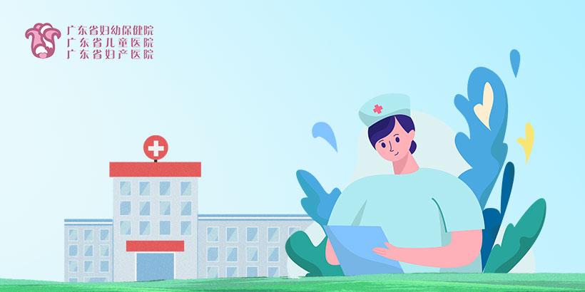 广东省妇幼-医疗健康