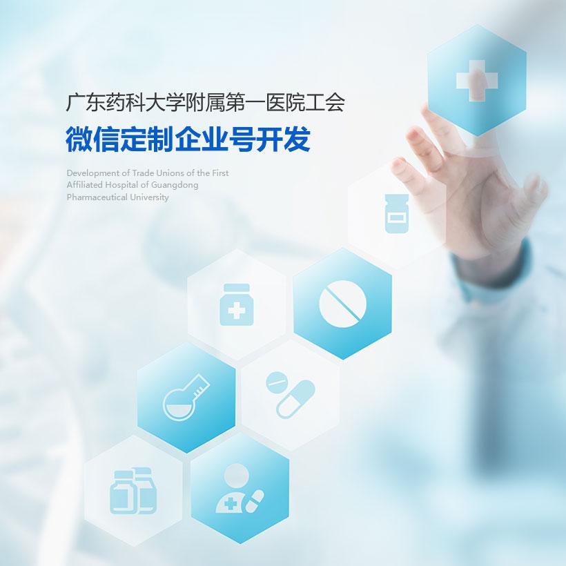 广州网站建设-广药第一医院企业号定制开发