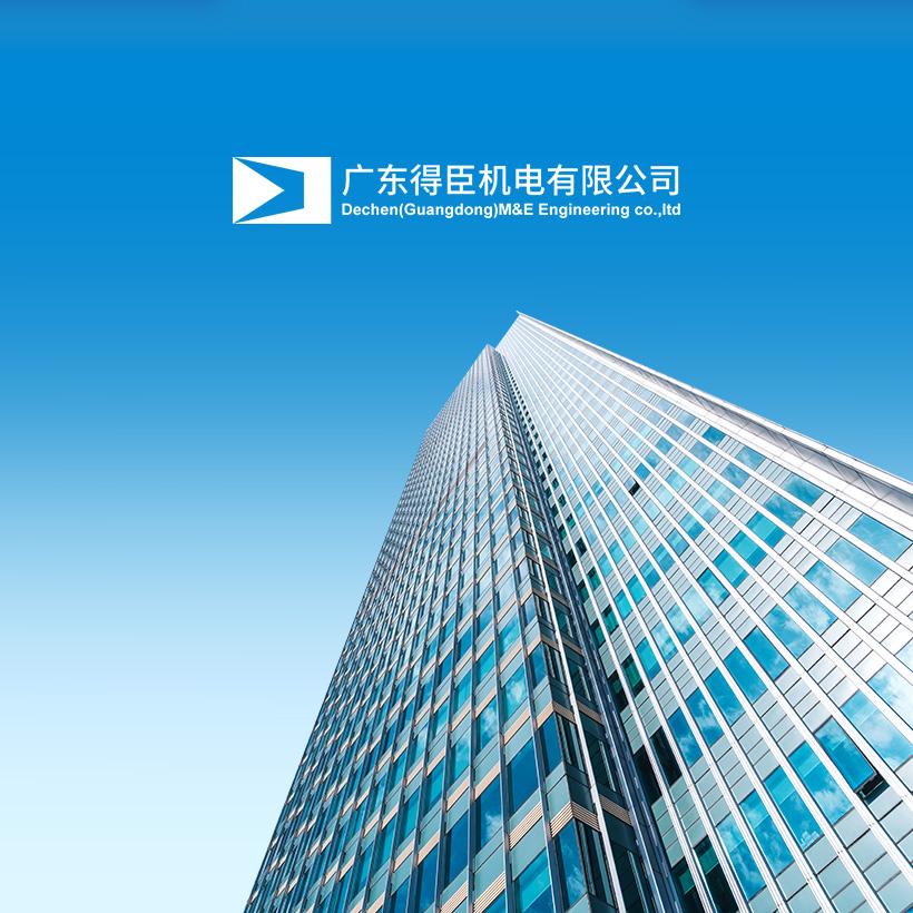 广州网站建设-得臣机电官网网站建设