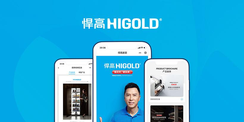 广州网站建设-悍高画册网站建设