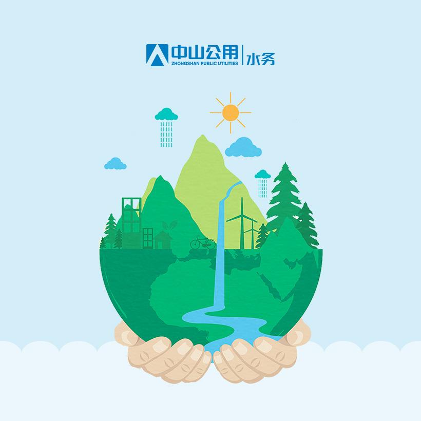 广州网站建设-中山公用水务网站建设