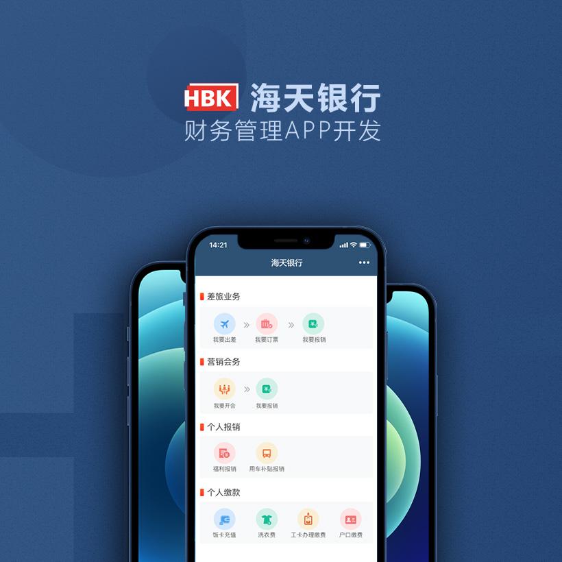 广州网站建设-海天企业资产管理移动端