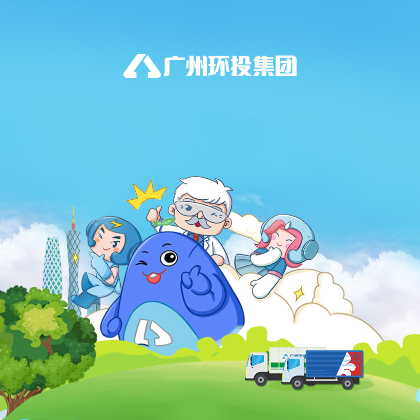 广州网站建设-环投集团科教中心网站建设