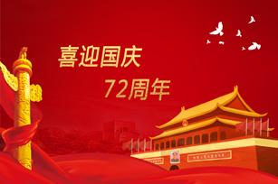 优网科技2021年国庆节假期放假通知